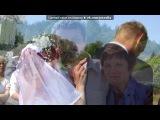 «наша свадьба» под музыку Хулио Иглесиас - Натали. Picrolla